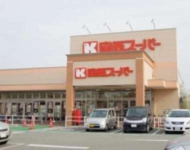 関西スーパー 萬崎菱木店のアルバイト情報