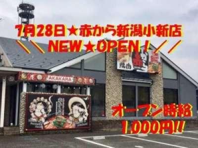 赤から新潟小新店 株式会社ベルックスのアルバイト情報