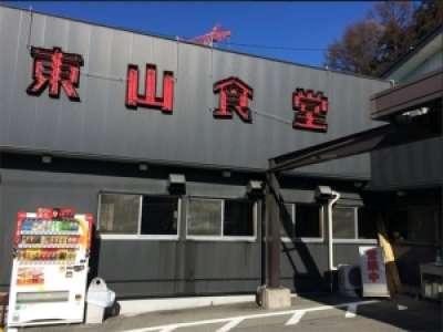 東山食堂のアルバイト情報