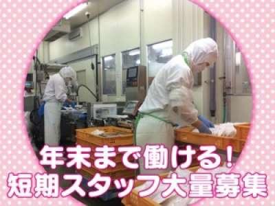 山津冷蔵食品株式会社のアルバイト情報