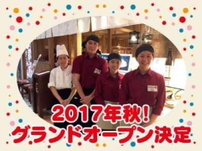 炙り牛タン万 イオンモール松本店(株式会社ピアーサーティー関東)のアルバイト情報