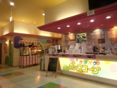 カラオケ ポップコーン函館美原店のアルバイト情報