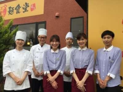 麺食堂 近江のアルバイト情報