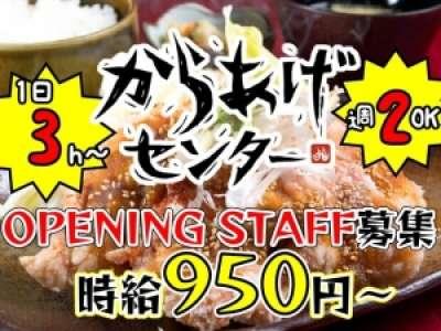 からあげセンター 平田店のアルバイト情報