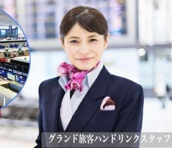 株式会社旅行綜研〈新千歳空港〉のアルバイト情報