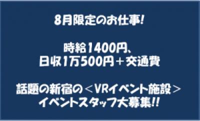 歌舞伎町の7月オープンのVRイベント施設のアルバイト情報