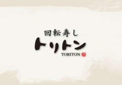 回転寿し トリトン 東京スカイツリータウン・ソラマチ店のアルバイト情報