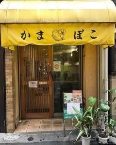 八尾かまぼこ店のアルバイト情報