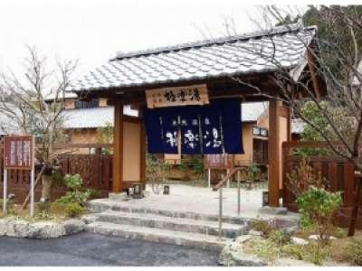 天然温泉 極楽湯 福島いわき店のアルバイト情報
