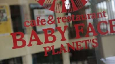 BABYFACE PLANET'S パセオ野間大池店のアルバイト情報