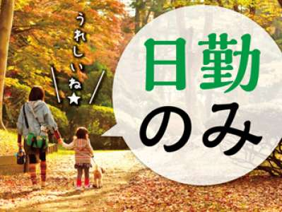 株式会社ニッソーネット横浜支社(Y-6817)のアルバイト情報