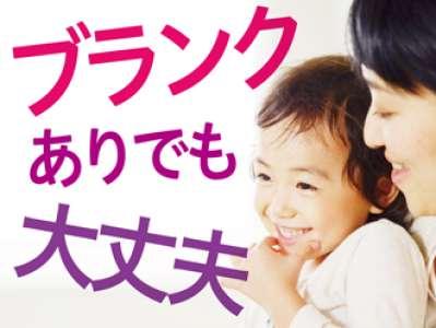 株式会社ニッソーネット南大阪支社(M-21357)のアルバイト情報