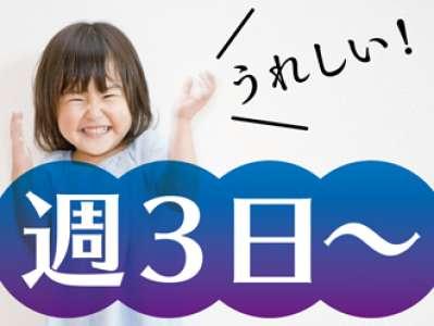 株式会社ニッソーネット豊橋支社(TO-102919)のアルバイト情報