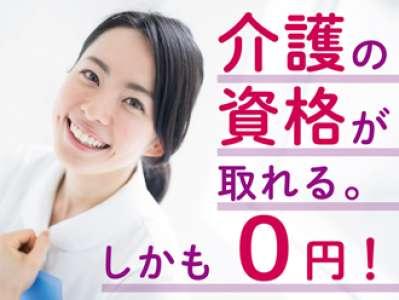 株式会社ニッソーネット福岡支社(F-102121)のアルバイト情報