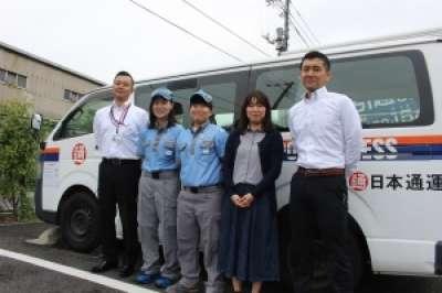 日本通運株式会社 東京引越支店 大田引越センターのアルバイト情報