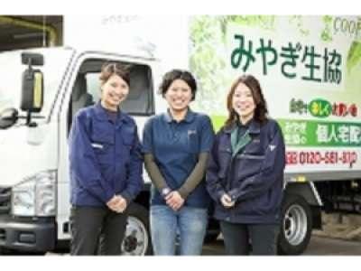 みやぎ生協共同購入部 仙台南センターのアルバイト情報