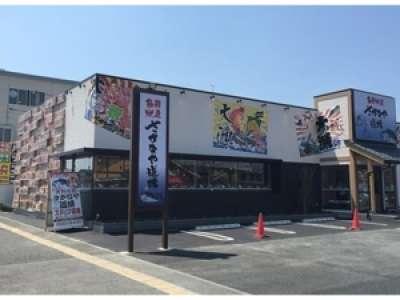 さかなや道場 塩尻広丘店のアルバイト情報