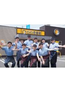 CoCo壱番屋 ラウンドワン秋田店のアルバイト・バイト・パート求人情報詳細