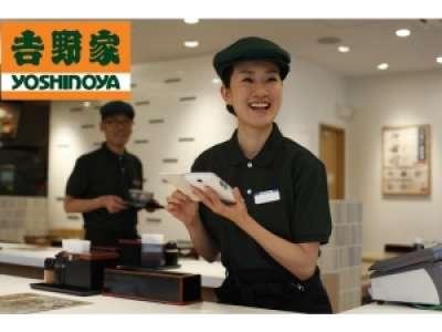 吉野家 長岡リップス川崎店のアルバイト情報