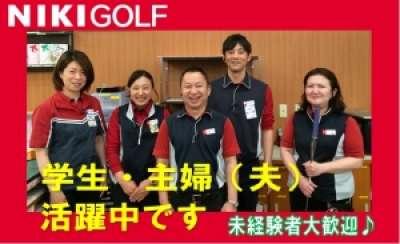 二木ゴルフ 仙台名取店のアルバイト情報