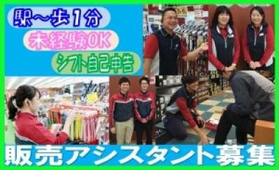 二木ゴルフ アメ横本店のアルバイト情報