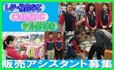 二木ゴルフ ライフガーデン仁戸名店のアルバイト情報