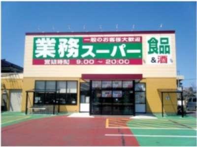 業務スーパー 稲里店のアルバイト情報
