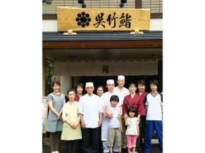 寿司、地酒、四季の味わい 呉竹鮨のアルバイト情報