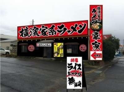 横濱家系ラーメン 幸家 水海道店 10193813のアルバイト情報