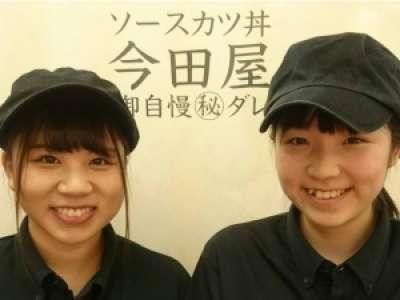 ソースカツ丼 今田屋 ザ・モール郡山店のアルバイト情報