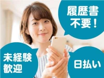 スタッフサポーター 東京本社のアルバイト情報