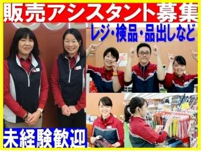 二木ゴルフ 盛岡西仙北店のアルバイト情報