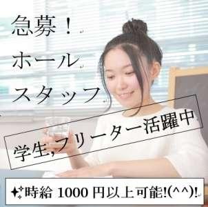 嵐山 湯豆腐屋さんのアルバイト情報