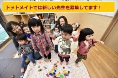 幡山保育園のアルバイト情報
