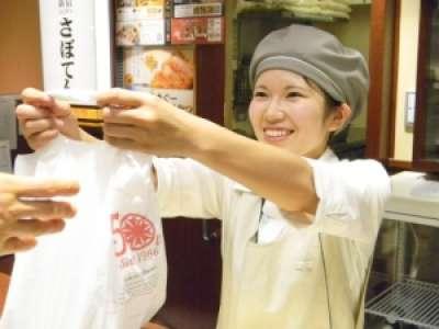 とんかつ新宿さぼてん 大阪駅前店(仮)のアルバイト情報