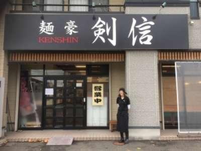 麺豪 剣信 福島南矢野目店のアルバイト情報