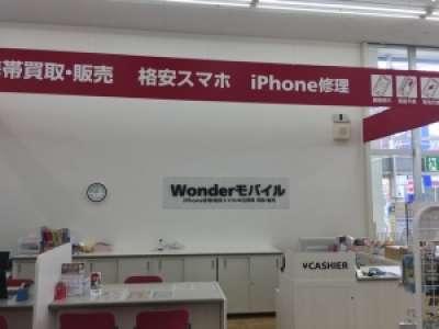WonderGOO いわき鹿島店のアルバイト情報