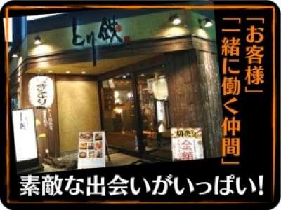 とり鉄 仙台国分町店のアルバイト情報