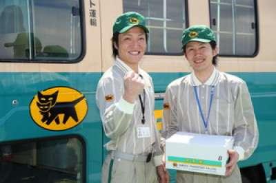ヤマト運輸(株)白馬支店のアルバイト情報