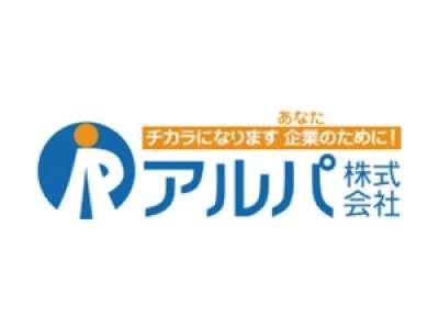 アルパ株式会社のアルバイト情報