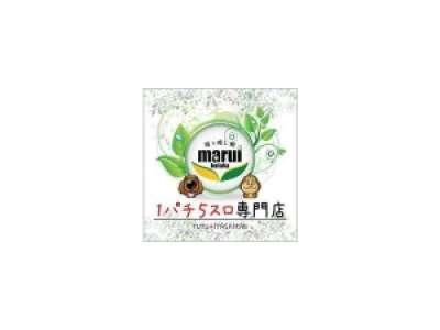 マルイ遊々癒し館 穂高店のアルバイト情報
