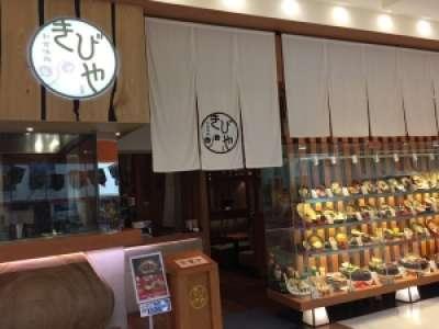 きびや アリオ上田店のアルバイト情報