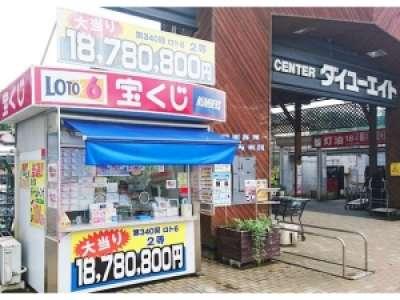 株式会社ダイユーエイト 本宮店のアルバイト情報