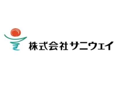 株式会社サニウェイのアルバイト情報