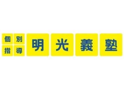 個別指導 明光義塾 会津坂下教室 株式会社カルチャー・ネットワークのアルバイト情報