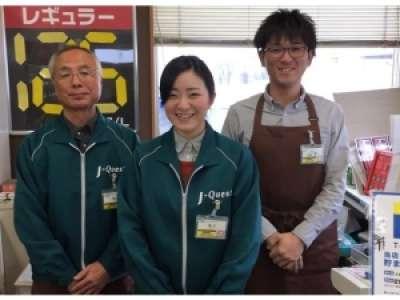ジェイ・クエスト 長野稲田店のアルバイト情報