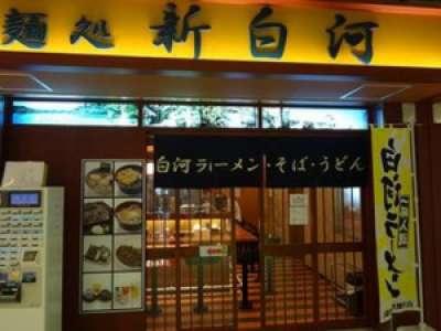 麺処新白河のアルバイト情報