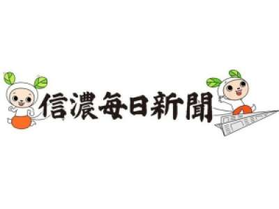 株式会社信濃毎日新聞松本専売所のアルバイト情報