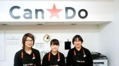 キャン★ドゥ 旭川マルカツデパート店のアルバイト情報
