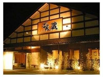 ごん蔵 県央店のアルバイト情報